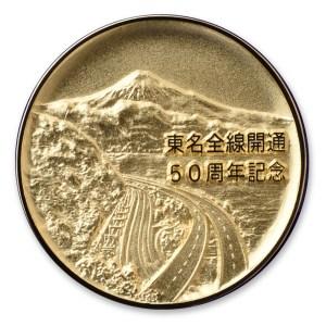 東名高速道路 全線開通50周年記念「純金製コイン」発売