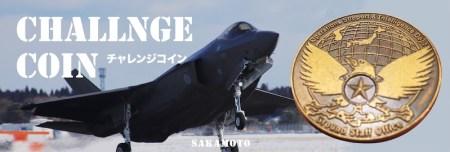 チャレンジコイン・交換用自衛隊メダルの製作