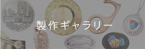 過去に製作したメダル・社章・キーホルダーなどの製作実例