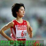 鈴木亜由子東京五輪マラソン女子代表の学歴家族構成は?ケガの具合が気になる!