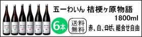 送料無料!五一ワイン 桔梗ヶ原物語 1800ml×6本 【選べてお得な1ケース】