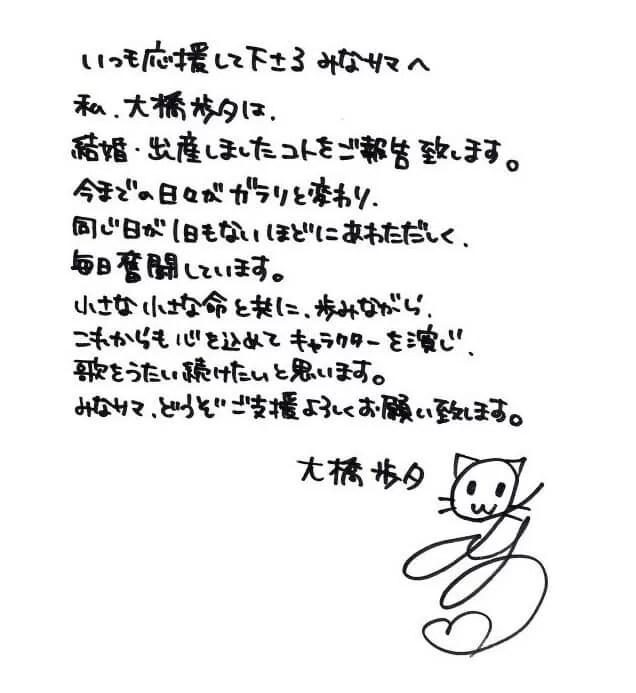 大橋歩夕_結婚発表