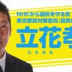 立花孝志 NHK撃退 NHKから国民を守る党公式サイト
