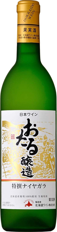 北海道ワイン おたる特撰ナイヤガラ