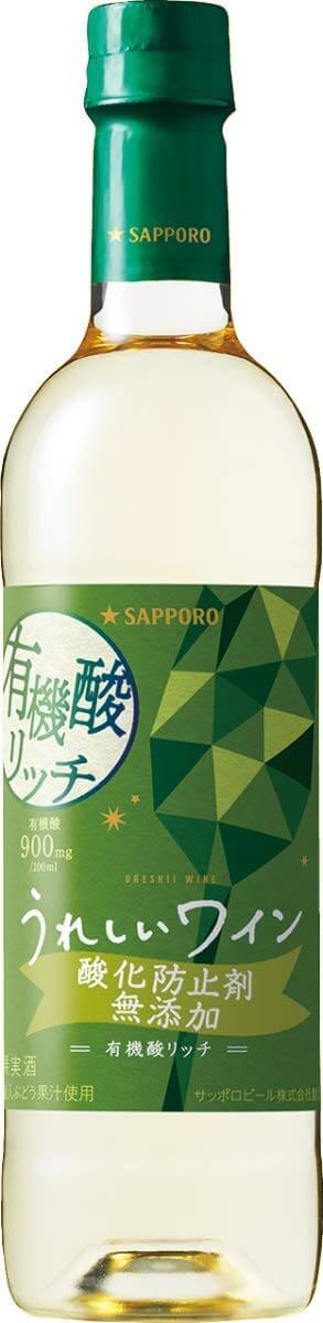 サッポロ うれしいワイン 酸化防止剤無添加有機酸リッチ(白)