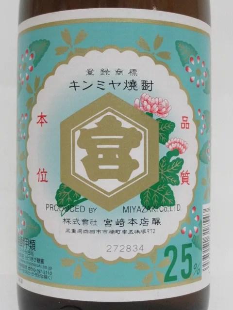 キンミヤ焼酎 1800ml ボトル