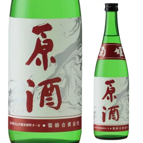 菊姫 原酒