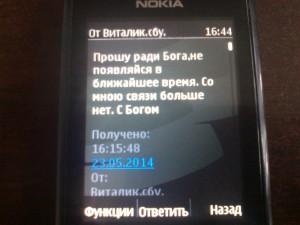 Traduzione del testo mostrato qui sopra: Per l'amor di Dio, non farti vedere nei prossimi giorni. Tu non mi conosci. Addio.