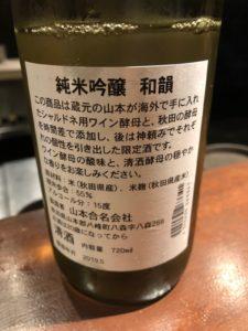山本ワイン酵母2