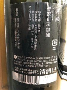 楽器純醸2