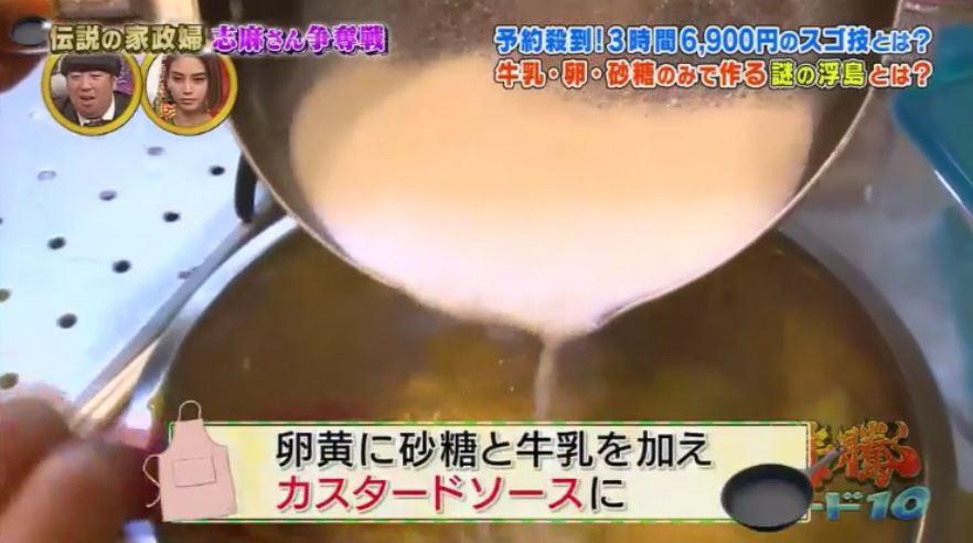志麻さんデザートカスタードソース