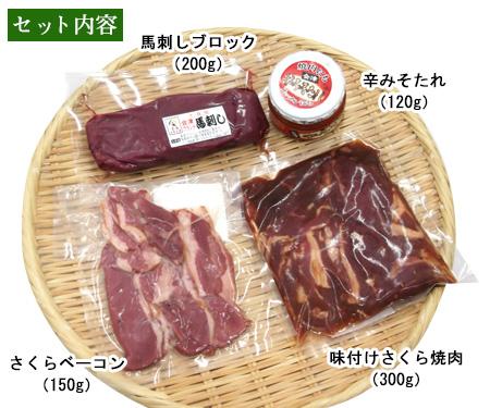 福島県会津若松 馬肉 青空レストラン番組限定詰合せ