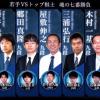 藤井聡太四段!魂の七番勝負結果は!?他の出演棋士は!?いつ放映!?