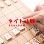藤井聡太、対局予定今後【タイトル戦】対戦相手と現在の状況