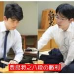 藤井聡太四段速報!8月24日【棋王戦】VS豊島将之八段棋譜対局結果!