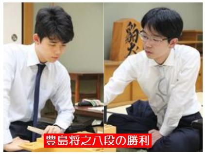 8月24日棋王戦藤井聡太四段VS豊島将之八段