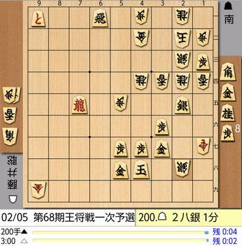 200手目棋譜