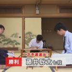 藤井聡太七段VS千田翔太七段【王将戦一次予選】(2019/6/22)速報!結果