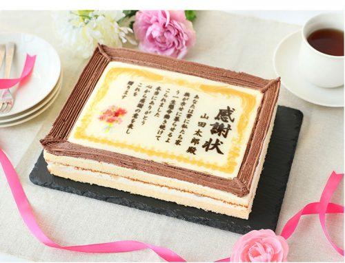 シリアルマミー 還暦~百寿 プレゼントケーキ 写真 名入れ