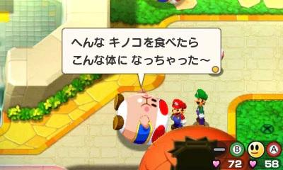 マリオ&ルイージRPG3 DX - 任天堂