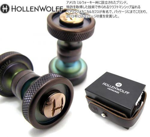 ホーレンウォルフ(HOLLENWOLFF) セルフリテイニングラウンドカフス