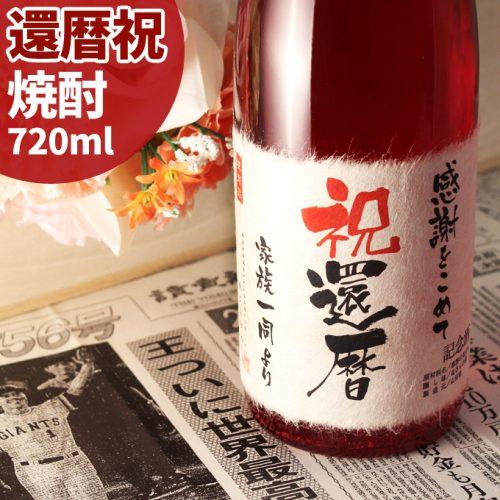 幻の酒 60年前の新聞付き名入れ酒 華乃小町