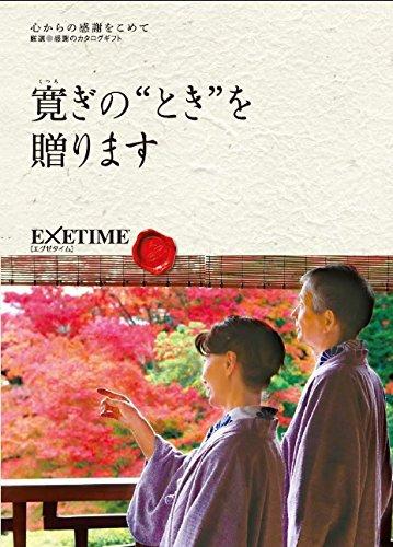 エグゼタイム(EXETIME) カタログギフト 体験型 Part5