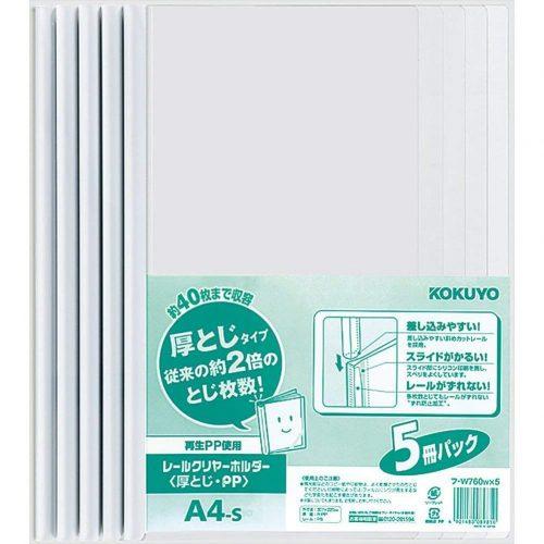 コクヨ(KOKUYO) ファイル レールクリヤーホルダー A4