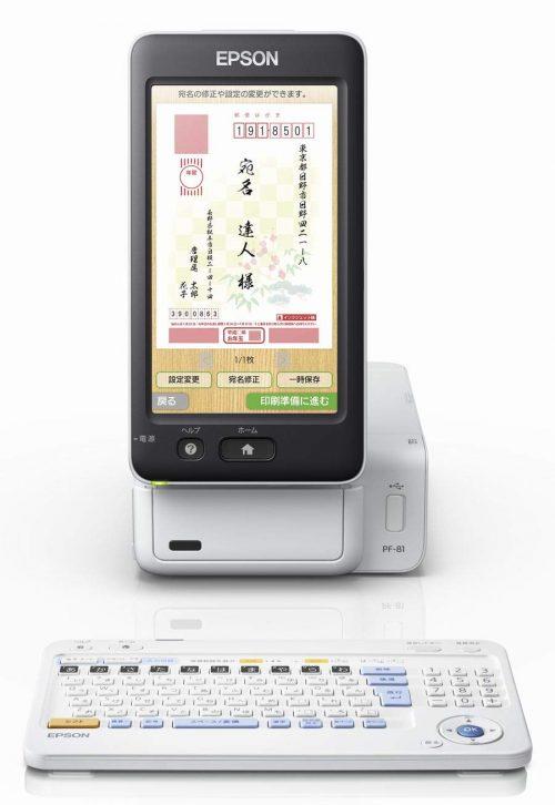 エプソン(EPSON) ハガキプリンター カラリオ PF-81-2019