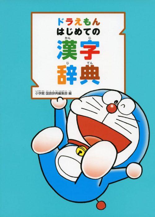 小学館 ドラえもん はじめての漢字辞典