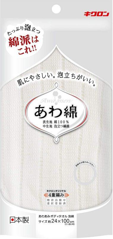 キクロン 泡綿