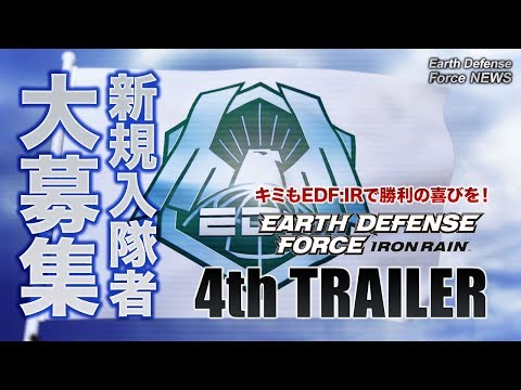 EARTH DEFENSE FORCE: IRON RAIN - ディースリー・パブリッシャー