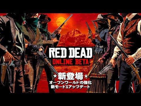 レッド・デッド・リデンプション2 - ロックスター・ゲームス