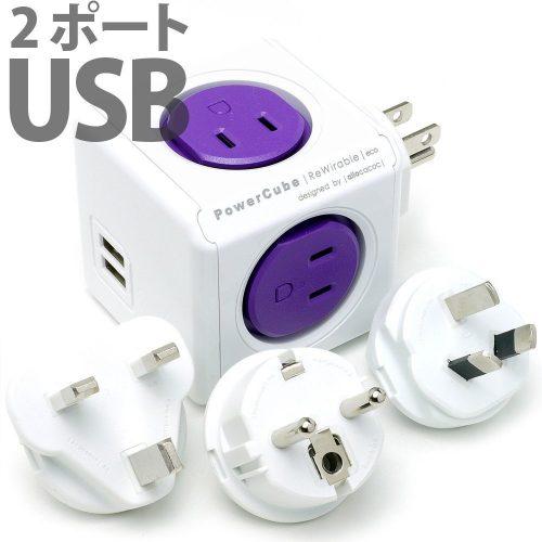 アロカコ(allocacoc) PowerCube 海外旅行用変換プラグ付USB