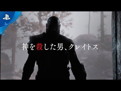 ゴッド・オブ・ウォー - ソニー・インタラクティブエンタテインメント
