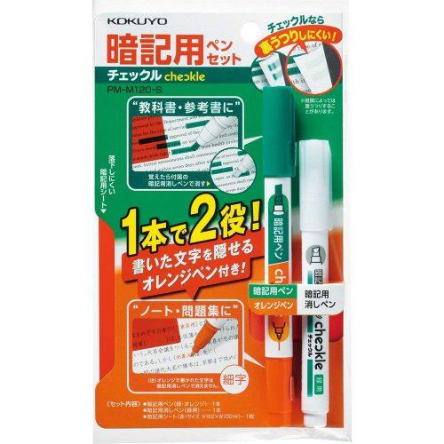 コクヨ(KOKUYO) 暗記用ペン チェックル PM-M120-S