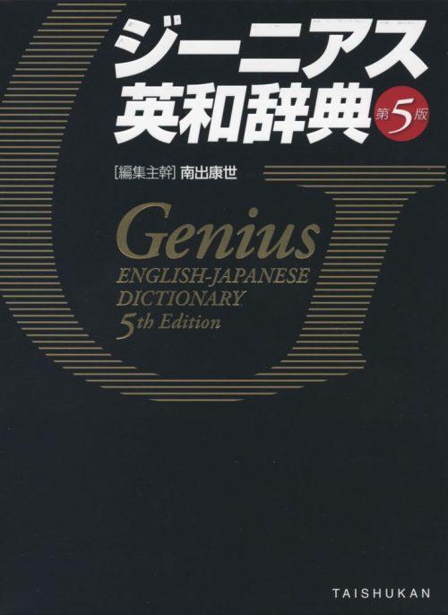 大修館書店 ジーニアス英和辞典 第5版
