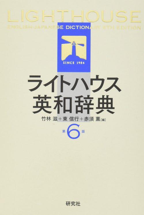 研究社 ライトハウス英和辞典 第6版