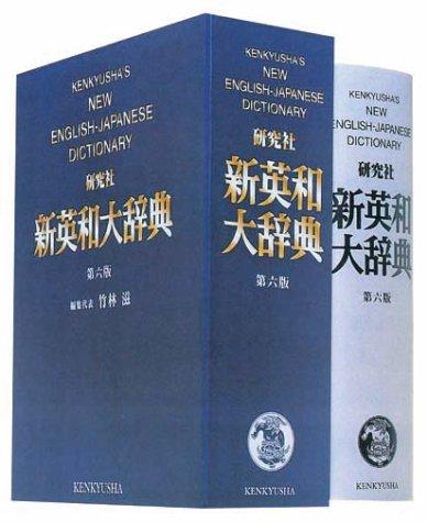 研究社 新英和大辞典 第六版