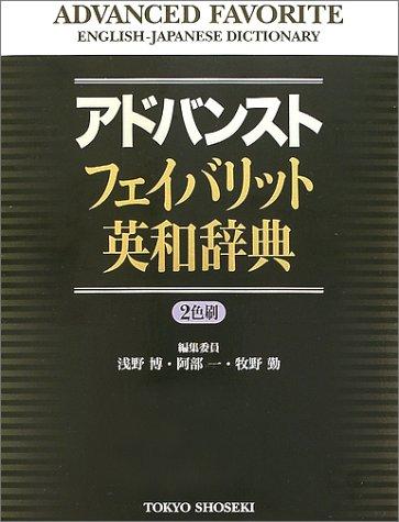 東京書籍 アドバンストフェイバリット英和辞典