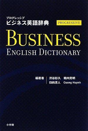 小学館 プログレッシブ ビジネス英和辞典