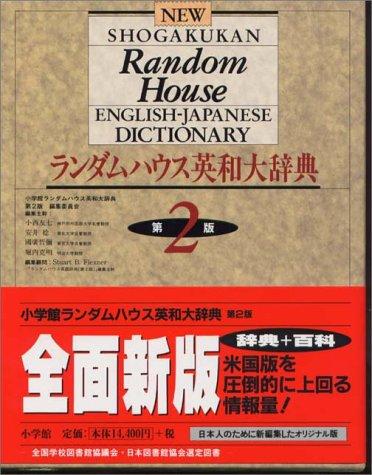 小学館 ランダムハウス英和大辞典 第2版・全1巻