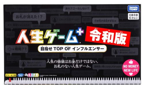 タカラトミー(TAKARA TOMY) 人生ゲーム+ 令和版