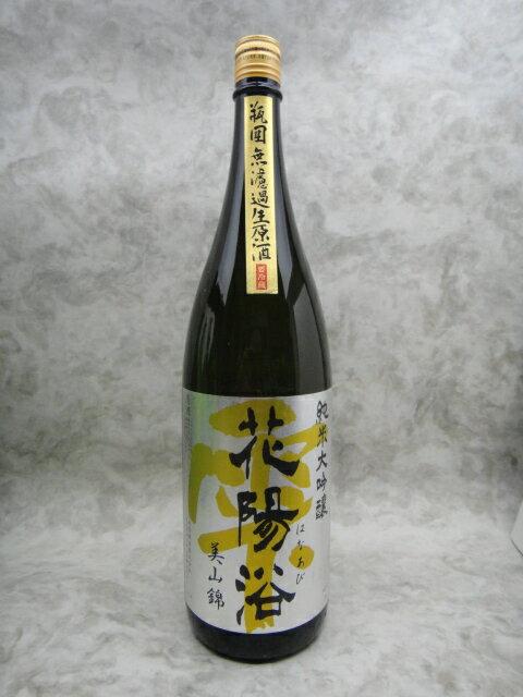 南陽醸造 花陽浴 純米大吟醸 美山錦 瓶囲無濾過生原酒