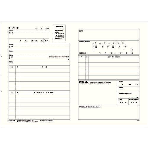 コクヨ(KOKUYO) 履歴書 パート・アルバイト用 B5