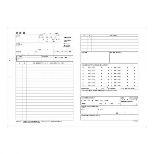 アピカ(APICA) パート&バイト履歴書用紙 B5