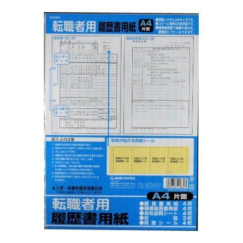 協和工業(KYOWA) 転職者用 履歴書 A4