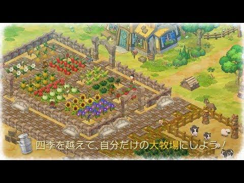 ドラえもん のび太の牧場物語 - バンダイナムコエンターテインメント