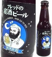 えぞ麦酒 フレッドの寝酒ビール