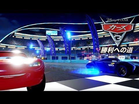 カーズ3 勝利への道 - ワーナー ブラザース ジャパン